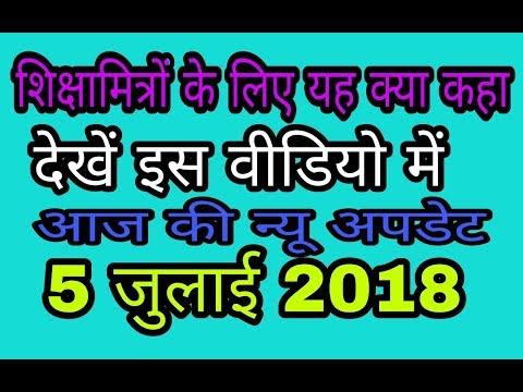 SHIKSHAMITRA NEWS TODAY 5 JULY 2018 || SHIKSHAMITRA LATEST NEWS || LIVE VIDEO TODAY