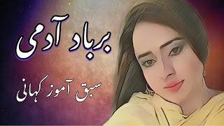 Barbad Admi | Sabaq Amoz Kahani | Heart Touching Urdu Moral Story By Bia aur Mala