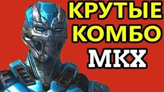 САМЫЕ СИЛЬНЫЕ ГЕРОИ - Mortal Kombat XL | Кибер Саб-Зиро и крутые комбо