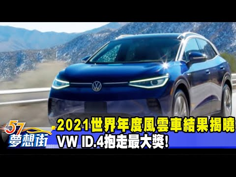 台灣-57夢想街 預約你的夢想-20210510 2021世界年度風雲車結果揭曉 VW ID.4抱走最大獎!