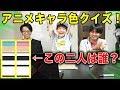 【アニメクイズ】色だけで当てろ!アニメキャラ色クイズ! thumbnail