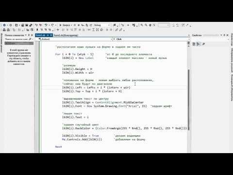 VB.net - 16 - Массив объектов (создание, удаление, обработка событий)