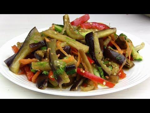 Салат По-Корейски из БАКЛАЖАНОВ Просто бесподобный и очень вкусный!