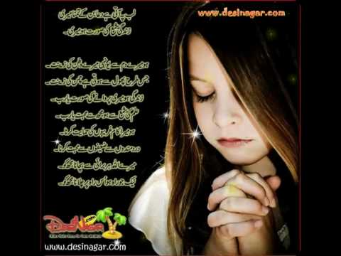 Child Prayer - Lab Pe Aati Hai Dua Ban Ka Tamana Meri By Www.desinagar video