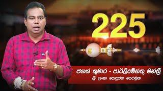225 | Jagath Kumara | 25 - 08 - 2020 | Siyatha TV
