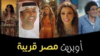 أوبريت مصر قريبة (فيديو كليب) | 2015 Misr Orayba