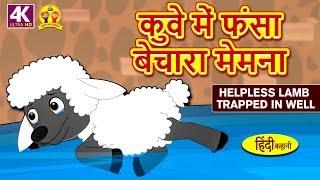 कुवे में फंसा बेचारा मेमना - Hindi Kahaniya for Kids | Stories for Kids | Moral Stories | Koo Koo TV