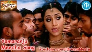 Yamaranju Meedha Song, Yamaranju Meedha Video Song From Krishnarjuna Movie, Krishnarjuna Movie Yamaranju Meedha Song, Krishnarjuna Movie Songs, Krishnarjuna ...