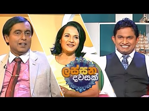 Lassana Dawasak | Sirasa TV with Buddhika Wickramadara 30th October 2018