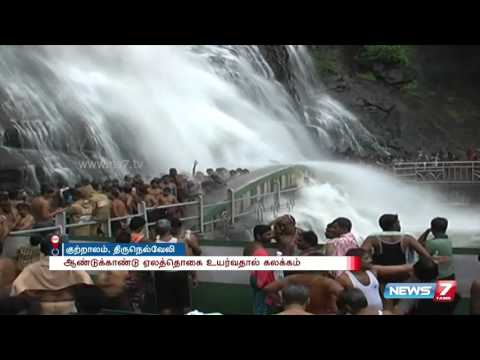 Courtallam shop auction base price raised , shop keepers unhappy   News7 Tamil