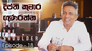 Over The Shoulder Episode 18 - Deepthi Kumara Gunarathne - (2018-05-20)