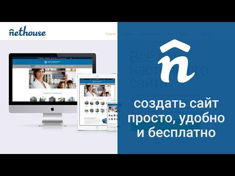 Nethouse: создать сайт просто, удобно и бесплатно