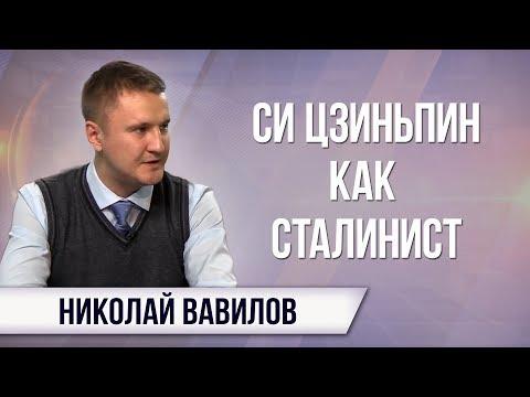 Николай Вавилов. XIX съезд КПК и разворот к национальным приоритетам
