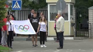 ХIV Малые Олимпийские игры