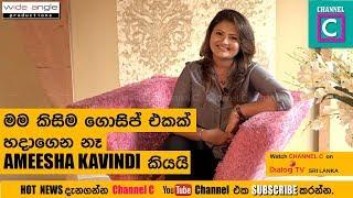 Ameesha kavindi #sri  lankan popular actress#arjuna kamalanath
