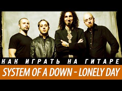 Как играть System of a Down - Lonely Day, аккорды, разбор, перебор