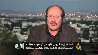 الواقع العربي - نشأة اليسار التونسي وتاريخه
