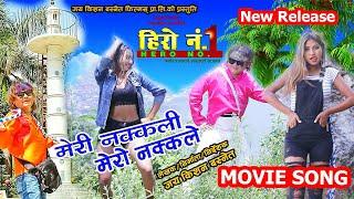 Meri Nakkali ।। Hero No. 1 ।। हिरो नं. १ ।।  New Nepali Movie Song ।। Ft. Jaya Kishan/Alina