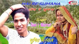 Latest Kumaon Garhwali Song 2018 Hey Re Sumana हाय रे सुमना Sumit Manral #Pahadi Songs