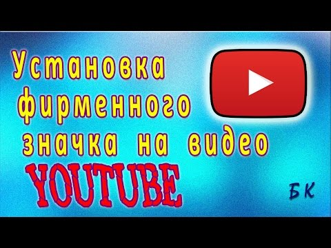 Установка фирменного значка на видео YouTube