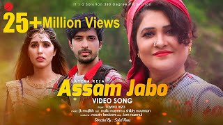 Assam Jabo (Official 4K Video) I Sayera Reza (সায়েরা রেজা) I Naila Nayem I Super Hit Song