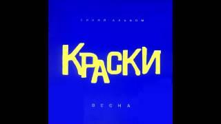 Группа Краски - Такси   Синий альбом Русская музыка