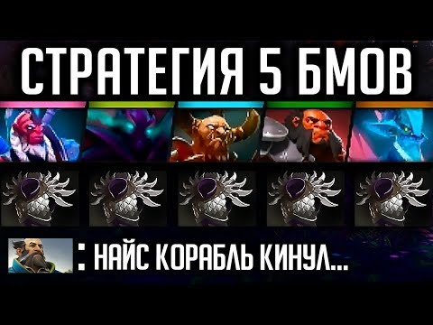 ТАКТИКА 5 БЛЕЙДМЕЙЛОВ   DOTA 2