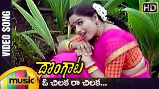 Dongata Telugu Movie Video Songs | O Chilakaa Raa Chilakaa Song | Soundarya | Jagapathi Babu