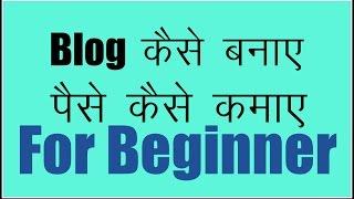 Blog Kaise Banate Hai ? Website Kaise Banaye ? Apni Khud Ki Website Kaise Banaye Free Me Hindi Me