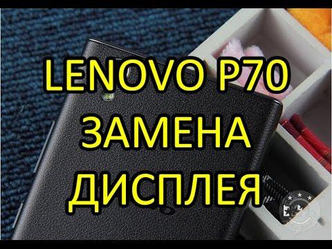 Цены на ремонт Lenovo P70 в сервисном центре