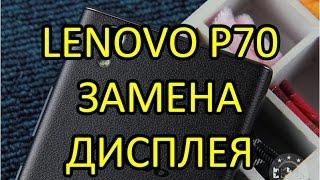 Lenovo P70 Замена дисплея и сенсора (тачскрина) \ Lenovo P70 Display and Touchscreen Replacement