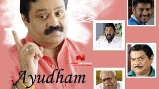 Chappa Kurishu - Aayudham (2008) Full New Malayalam Suspense Movie | Suresh Gopi, Karthika