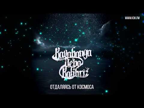 Kavabanga - Kavabanga & Depo & Kolibri - Отдаляясь от космоса
