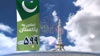 IDD Iran and Pakistan Dari