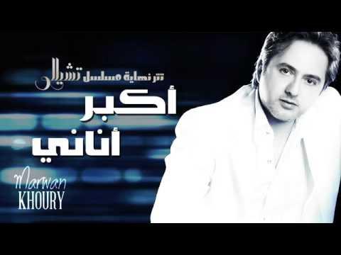 Marwan Khoury - Akbar Anany (EXCLUSIVE) - (مروان خوري - أكبر أناني (حصريا