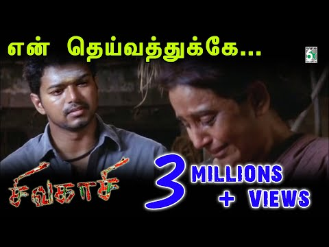 Sivakasi Tamil Movie | Enn Theivaththukke Song | Vijay