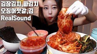 도너츠(도넛) 먹고 느끼해서 급 찍은 김치 파김치 오징어젓갈 리얼사운드먹방 realsound mukbang Kimchi キムチ 泡菜 الكيمتشي eatingsound asmr