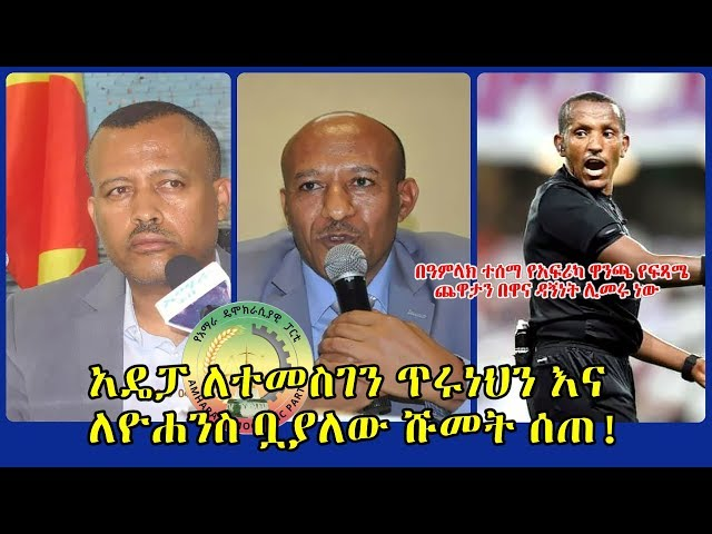 Who is The New Head of state Candidate of Amhara Region Ato Temesegen Tiruneh?