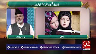 Subh e Noor | Nazir Ahmed Ghazi |Children's Education Planning | 27 April 2018 | 92NewsHD