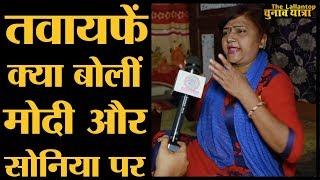 PM Modi, Sonia Gandhi पर Tawaif क्या कहती हैं   Chaturbhuj Sthan   Muzaffarpur   Bihar