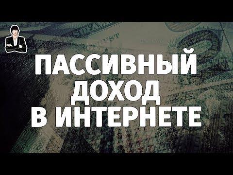Как заработать деньги в интернете   Пассивный доход в интернете