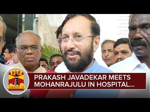 Prakash Javadekar meets Mohanrajulu in Hospital - Thanthi TV