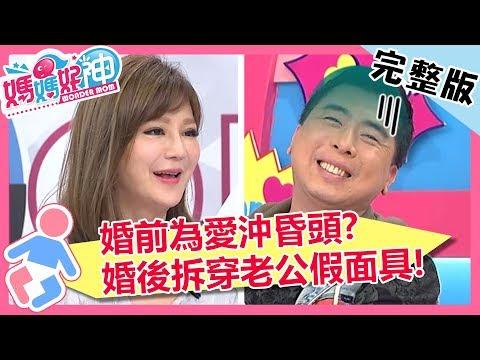 台綜-媽媽好神-20190327-拆穿老公假面具!婚後判若兩人,只能怪自己鬼遮眼?!