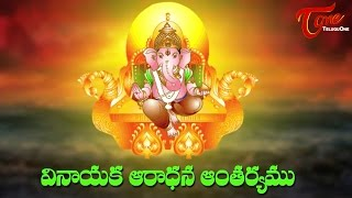 Celebration of Vinayaka Chavithi (వినాయక ఆరాధన ఆంతర్యము)    By Dr. Anantha Lakshmi