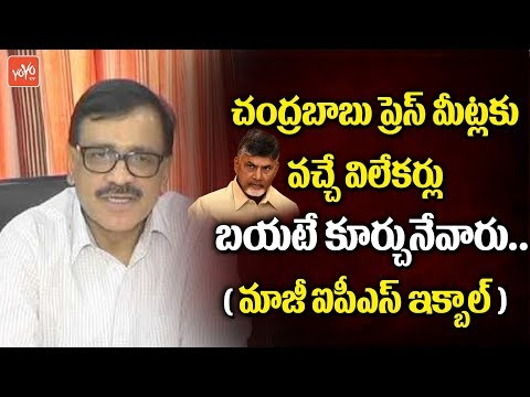 IPS Iqbal Sensational Comments On Chandrababu Naidu Governance - Andhra Pradesh CM | YOYO TV Channel
