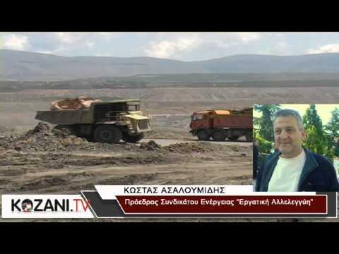 Νεκρός 34χρονος στο ορυχείο Μαυροπηγής