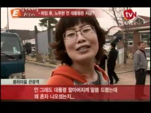 [tvN E news] 퇴임 후, 노무현 전 대통령은 지금?