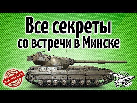 Стрим - Все секреты со встречи с разработчиками в Минске