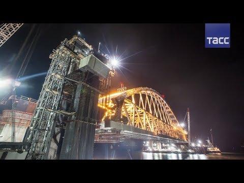 Завершены работы по установке арки Крымского моста