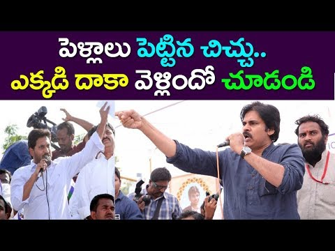 YS Jagan Pellalu Comment Effect | Pawan Kalyan | YSRCP| Janasena| Take One Media| Andhra Pradesh| AP